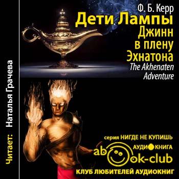 Книга ф.б.керра джинн 4