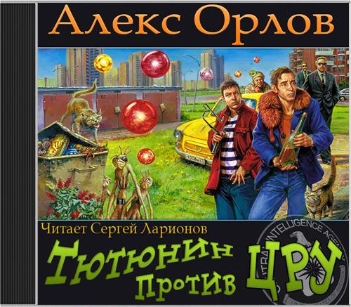 Алекс орлов игра без правил аудиокнига скачать torrent