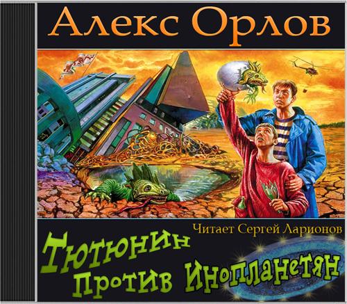 Тютюнин Против Инопланетян Бесплатно Без Регистрации