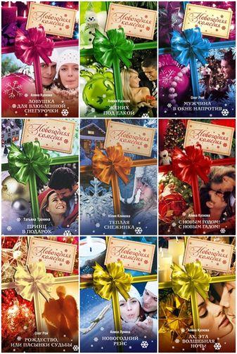 Книжная серия - «Новогодняя комедия» (33 книги) [2009-2016, Современная проза, Юмор, FB2]