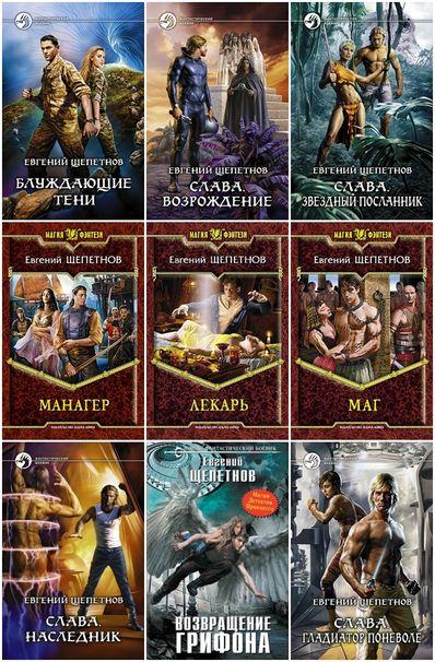 Все книги Евгения Щепетнова читать онлайн бесплатно