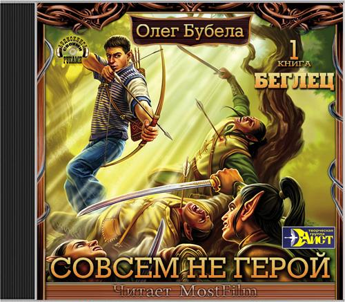 Олег бубела совсем не герой аудиокнига скачать через торрент