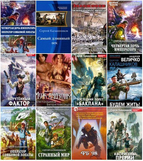 Книги в жанре фантастики и ужасы