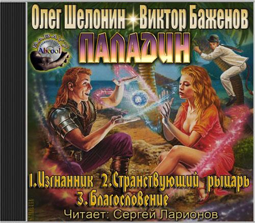 Шелонин Олег, Баженов Виктор - Цикл «Паладин» в 3-х книгах (2011) MP3