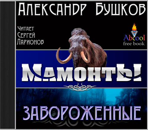 АЛЕКСАНДР БУШКОВ МАМОНТЫ СКАЧАТЬ БЕСПЛАТНО