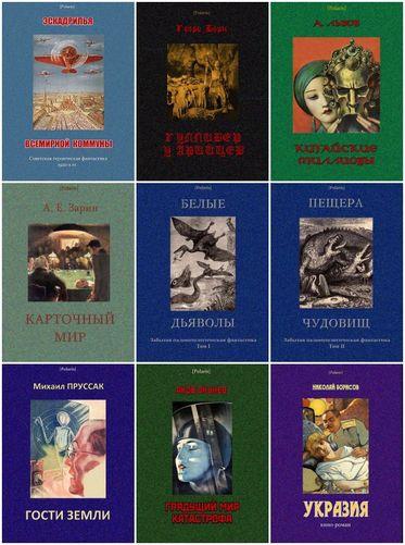 Книги фантастика о москве