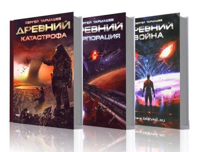 Тармашев Сергей. Цикл «Древний» (1-7 книги) [2008-2012]  FB2