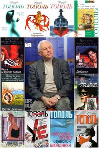 Эдуард Тополь - Сборник произведений (74 книги) [1990-2016, Детектив, Триллер, Современная проза, FB2]