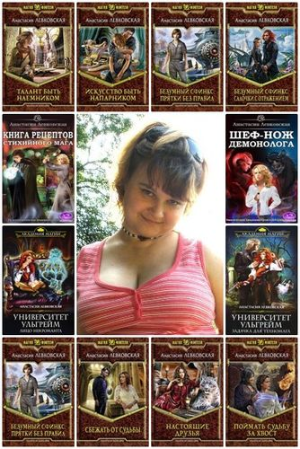 Анастасия Левковская - Сборник произведений(14 книг) [2013-2016, Фэнтези, Любовная фантастика, FB2]