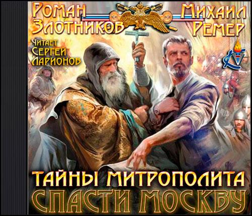 Исправленная летопись 2. Тайны митрополита