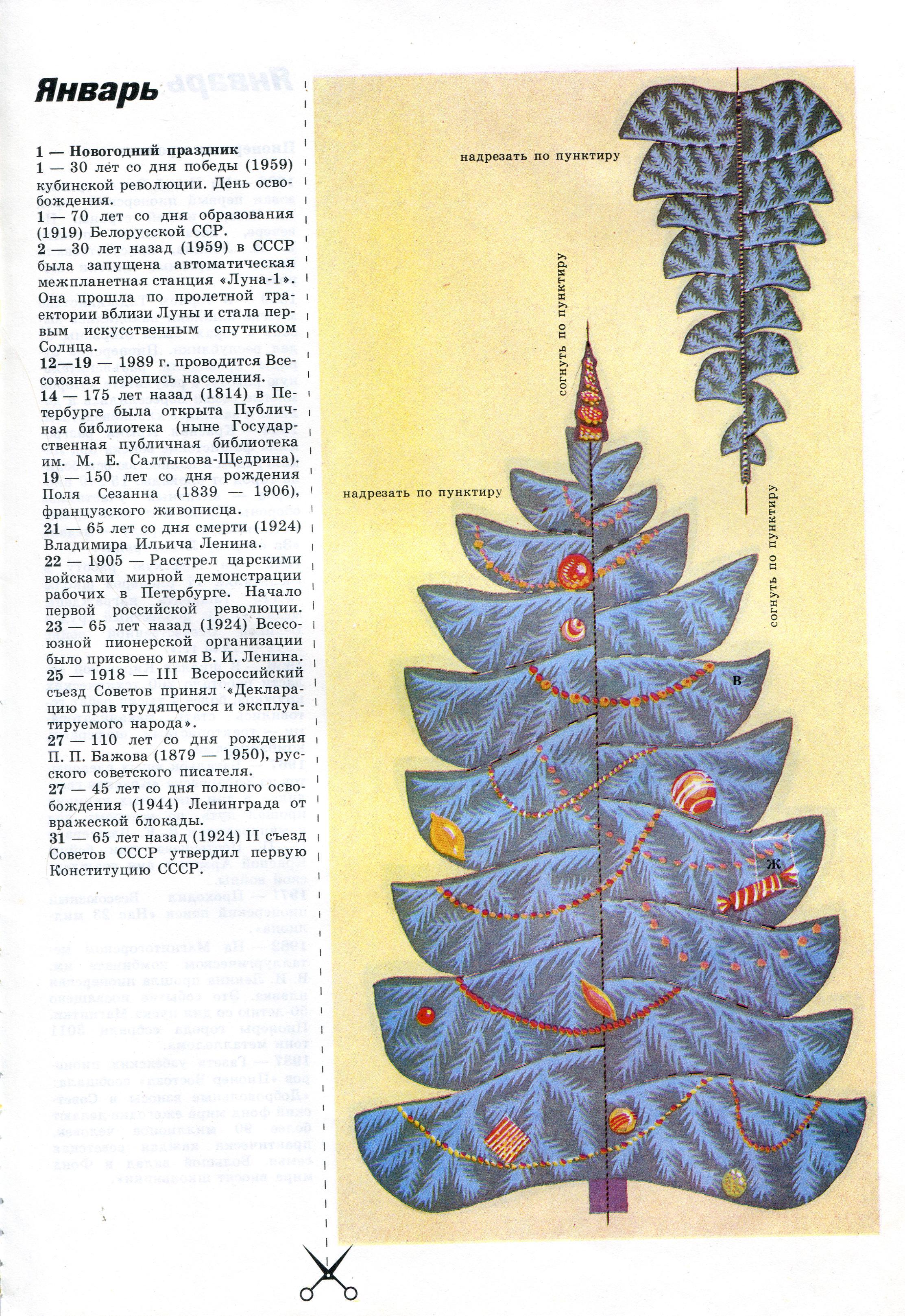 Ока на гусенице