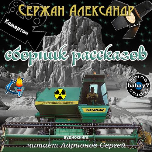 Александр Сержан - сборник рассказов