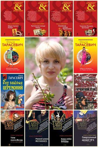 Тарасевич ольга сборник книг фото 747-442