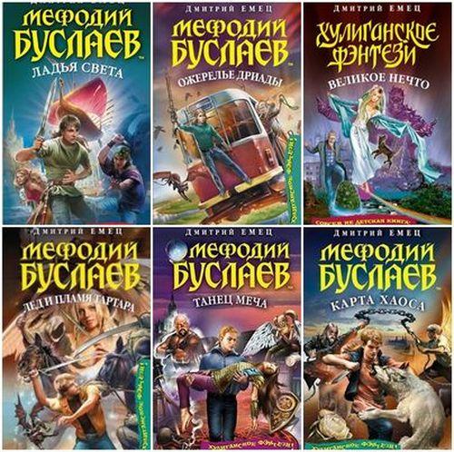 Книжная серия - «Хулиганское фэнтези» (24 книги) [2004-2016, Фэнтези, Юмористическая фантастика, FB2]