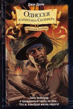 Одиссея капитана Сильвера (Пиратские хроники) (Джон Дрейк) / [2009, морские приключения, FB2, OCR без ошибок]