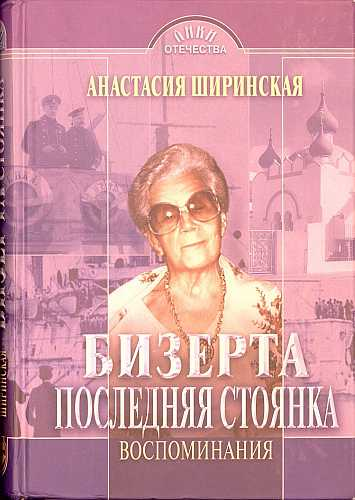 Книга Бизерта Последняя Стоянка