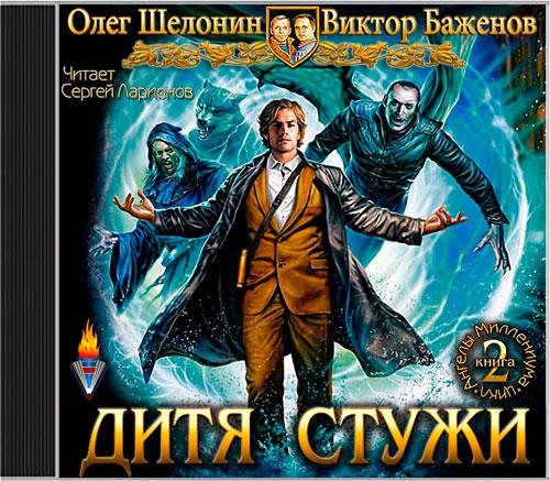 Олег Шелонин  28 книг скачать бесплатно без регистрации!