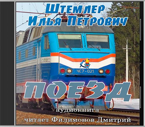 Поезд (Штемлер Илья) / [2018, проза, аудиокнига, MP3, 192kbps, Филимонов Дмитрий ]