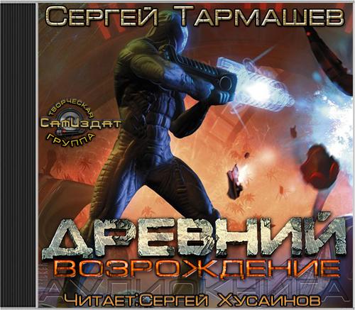 Скачать торрент Древний - 6 Возрождение (2013). Скачивание бесплатно и без регистрации