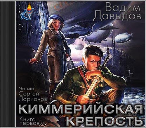 Вадим давыдов киммерийская крепость аудиокнига